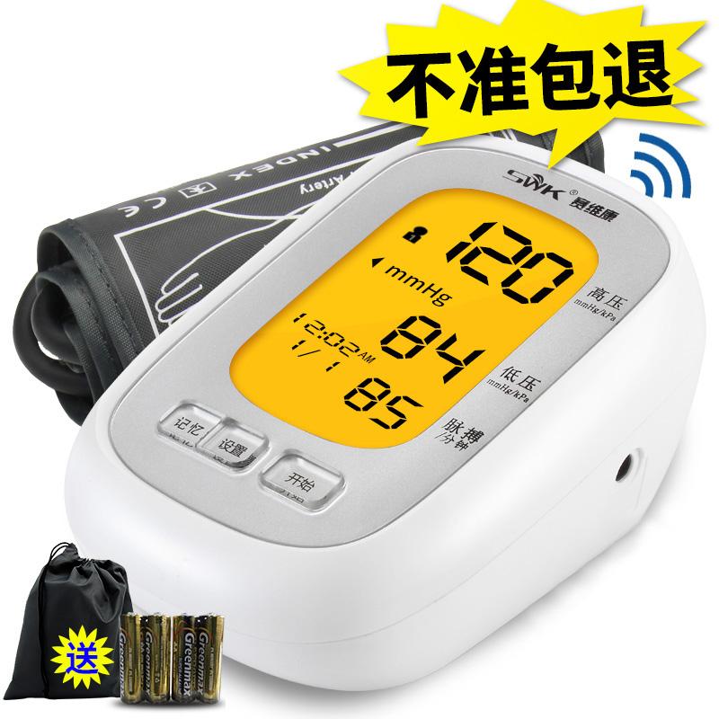 电子量血压计测量仪家用老人上臂式测压仪器准确语音全自动km