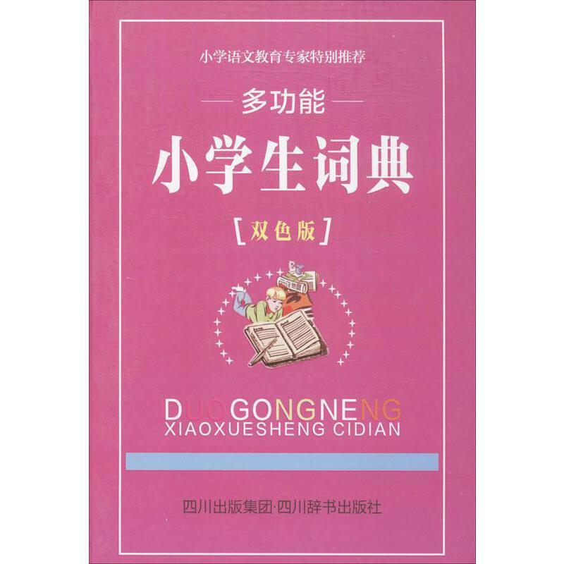 多功能小学生词典(双色版) 四川辞书出版社 【文轩正版图书】