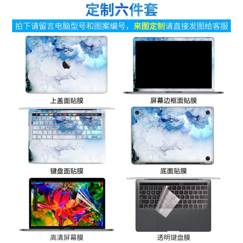Mac苹果笔记本电脑保护贴膜MacBook外壳air13膜pro15寸贴纸全套11创意13.3 发货周期:一般在付款后2-90天左右发货,具体发货时间请以与客服协商的时间为准