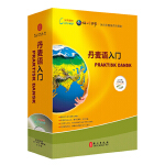 丹麦语入门 外语多媒体 2本书+2张软件&MP3(光盘)