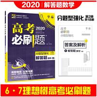 2020版理想树67高考 高考必刷题分题型强化解答题理数 67高考必刷题分题型强化解答题数学(理)9787513136