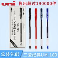 日本原装uni三菱UM-100中性笔UM100三菱水笔0.5mm多支装盒装 红蓝黑色签字水性笔学生书写考试用文具用品