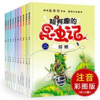 法布尔昆虫记全集注音版全套10册一年级课外书绘本小学生必读二年级阅读书籍少儿童文学读物6-7-12周岁班主任推荐三年级故事书