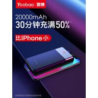 yoobao羽博充电宝20000毫安手机快充闪充大容量电宝华为2万oppo苹果vivo通用两万正品便携聚合物女冲移动电源