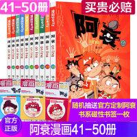 阿衰on line 41-50全套10本漫画书 乐小猫编绘小学生畅销书少儿图书6-7-8-9-10-12岁儿童漫画书呆