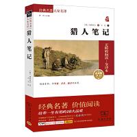 猎人笔记 无障碍阅读全译本素质2.0版 商务印书馆