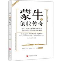 【新书店正版】 蒙牛系创业传奇 郭万富,汉明 中国言实出版社 9787517116806