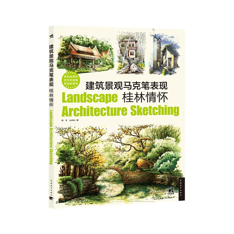 建筑景观马克笔表现:桂林情怀 建筑景观 马克笔 桂林