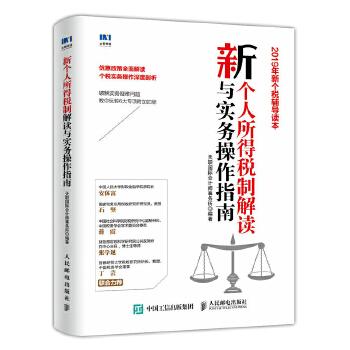 新个人所得税制解读与实务操作指南(pdf+txt+epub+azw3+mobi电子书在线阅读下载)