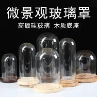 创意微景观永生花3d手膜玻璃罩家居装饰品工艺品摆件防尘罩DIY