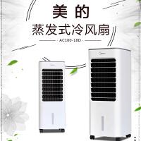 美的(Midea)冷风扇移动空调扇单冷电风扇家用大风量冰晶制冷蒸发式冷风机凉风扇 AC100-18D