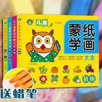 儿童蒙纸学画大全涂色书简笔画幼儿园宝宝小手描线2-3-4-5-6岁小