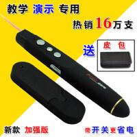 投影笔mpt101无线ppt翻页笔电子笔教鞭激光遥控笔多媒体教学演示