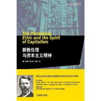 新教伦理与资本主义精神 [德]马克斯・韦伯,阎克文 上海人民出版社