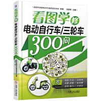 看图学修电动自行车/三轮车300问