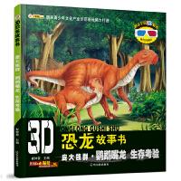 3D恐龙故事书:庞大族群・鹦鹉嘴龙 生存考验