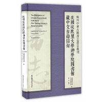 美国埃默里大学神学院图书馆藏中文古籍目录