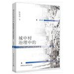 城中村治理中的政府管理与村民自治研究