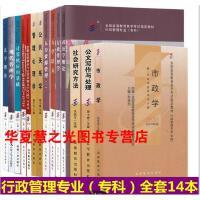 自考 行政管理专业教材全套 专科A030301 公共课+必考课14本1套装