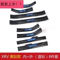 本田XRV缤智门槛条迎宾踏板脚踏板后护板XRV缤智改装装饰专用配件