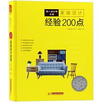 家装设计经验200点 家装细节设计经验 住宅室内设计指导手册 室内装饰装修装潢设计书籍
