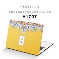 苹果电脑MacBook13寸保护壳mac12寸pro13.3寸15笔记本配件男个性