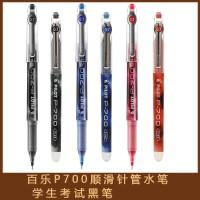百乐考试专用笔 日本pilot百乐P700中性笔办公黑色 BL-P70水性笔