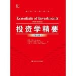 投资学精要(第九版)(经济科学译丛) 兹维・博迪 亚历克斯・凯恩 艾伦・J・马科 9787300222363 中国人民