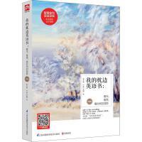 我的枕�英�Z��:看天,看雪,看�r�g的背影李文昊 【美】金姆 江�K科�W技�g出版社