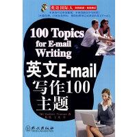 英文E-mail写作100主题