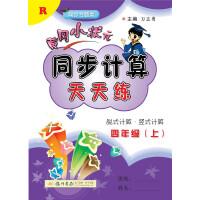 2019年秋季 黄冈小状元 同步计算天天练 四年级(上)R人教版