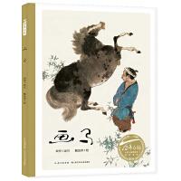 百年百部中国儿童图画书经典书系:画马
