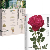 时间的玫瑰+月季新手百科(套装2册)