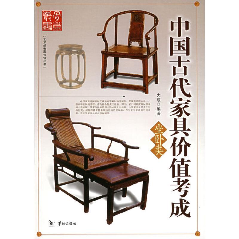 中国古代家具价值考成.坐卧类——艺术品收藏价值丛书