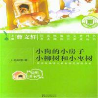 小狗的小房子 小柳树和小枣树