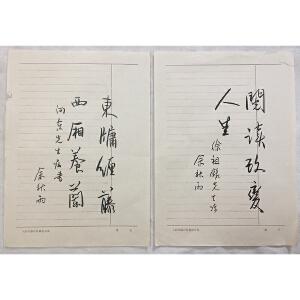 散文家  余秋雨(手稿)2张