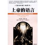 上帝的语言 (美国)弗兰西斯・柯林斯(Francis S.Collins) 海南出版社