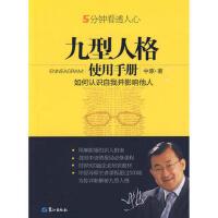 【二手书旧书95成新】 九型人格使用手册-5分钟看透人心 中原 9787545901023