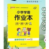 包邮pass小学学霸作业本数学四/4年级下册北师版BS版主编牛胜玉