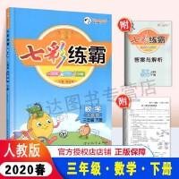 2020春新版 七彩练霸数学 三年级人教版下册 内含答案与解析