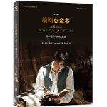 编剧点金术 剧本写 作与修改指南(第3版)