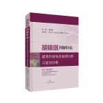 胡锡琪图解肝病:疑难肝病临床病理诊断与鉴别诊断