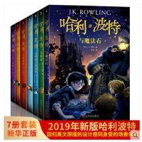 新品促销哈利波特全集1-7册全套中文版 哈利波特7册哈利波特与魔法石