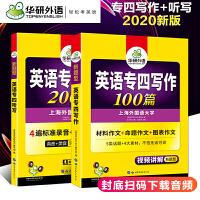【预售】2020华研英语专业四级考试听写200篇写作100篇大学英语专四习作听写