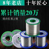 焊锡丝0.8mm锡条无铅锡膏锡浆维修焊接助焊剂松香环保1.0电烙铁