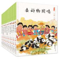 中国娃娃快乐幼儿园心理篇全10册 大中小班硬壳精装绘本 儿童情绪管理与性格培养绘本 3-6-9岁儿童启蒙早教情商绘本图
