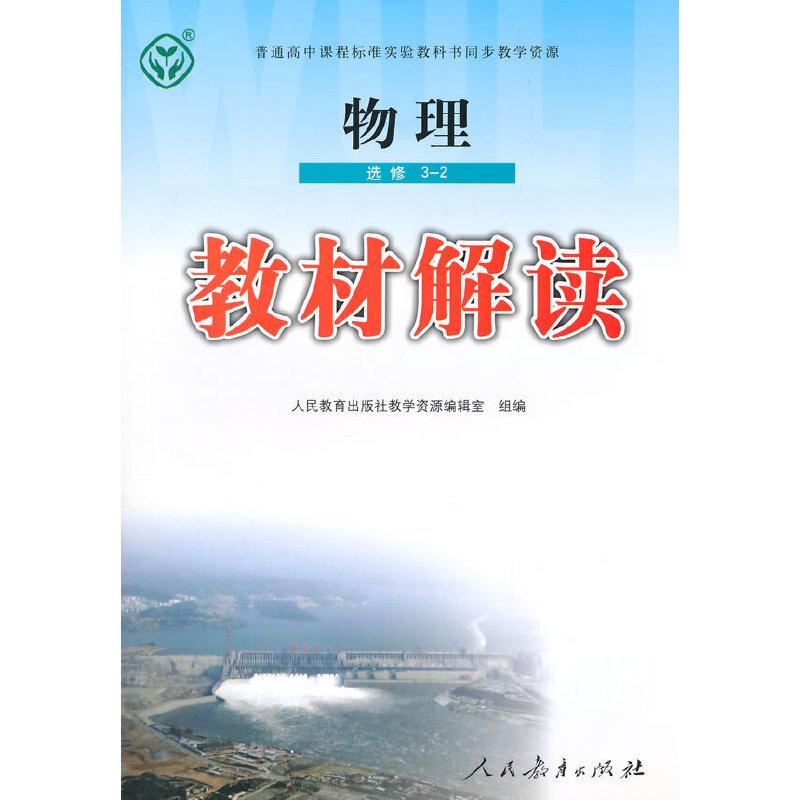 人教版 教材解读 物理 选修3-2(人民教育出版社指定教材解读类图书)