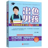 出色男孩:让男孩勤奋学习的56个习惯
