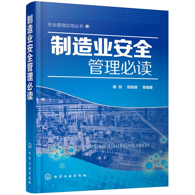 安全管理实用丛书--制造业安全管理必读 制造企业安全管理必读