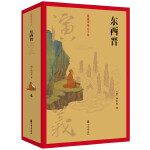 东西晋演义(话说中华五千年)